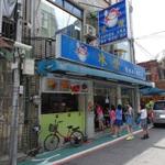 かき氷の美味しいお店in台湾
