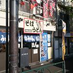 西武新宿線 沿線の駅ソバ屋