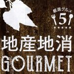 厳選グルメ5【地産地消GOURMET】
