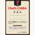 「Chef's CHIBA(シェフズ・ちば)」登録店