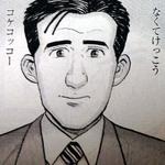【保存版】孤独のグルメ - Season6 by 天地真理郎(あまちまりお)