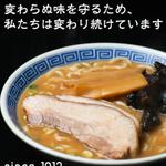 【兵庫】尼崎に来ないと食べられないラーメン10選