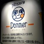 東海地方のデートスポット カフェ、スイーツ編30店 (ぱてぃすりー どねを追加♪)