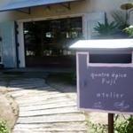 東海地方の行くべきデートスポット カフェ、スイーツ編 26店(富士 キャトルエピス追加♪)