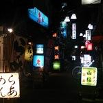 武蔵小山で居酒屋に迷ったらここ!