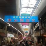 【神戸】東山商店街 B級・下町グルメ散歩 6選