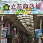 【兵庫】探せばあります!立花駅周辺ちょっとええ店10選。