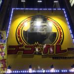 ゴーゴーカレー@東京
