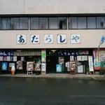 店名が「ひらがな」のお店(福井県嶺北)