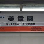 厳選5店!大阪・美章園駅から徒歩5分以内で行ける雰囲気抜群のお店
