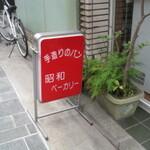 【東京レトロパン】 大都会の真ん中で頑張る昭和のパン屋さん