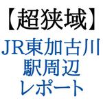 超狭域レポート【JR東加古川駅周辺】