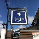 パン消費量1位の京都に行ったら訪れたいパン屋さん