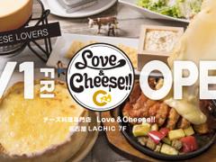 ラブ&チーズ!! 名古屋ラシック店