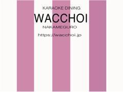 WACCHOI 中目黒