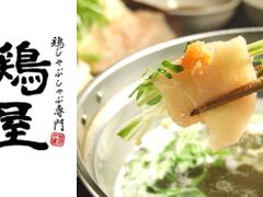 鶏しゃぶしゃぶ専門 鶏屋 横浜西口店
