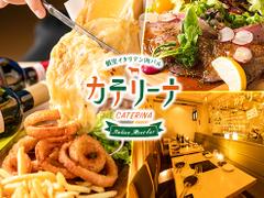 全席個室肉バル カテリーナ 赤坂店