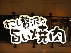すこし贅沢な旨い焼肉 ゆうすい 八幡山店
