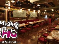 ワイン酒場 SHO 関内駅前店