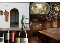 中国発酵料理と日本ワイン SABOTEN