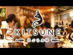 天ぷら酒場KITSUNE 一宮店