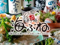 茅ヶ崎 海ぶね 新横浜店