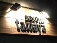 タマヤ 茗荷谷店