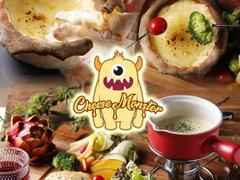 チーズとお肉の個室バルCheeseMonster 栄店