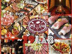 ワインと日本酒のお店 個室肉バル 29LABO