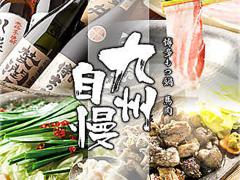 博多もつ鍋 馬肉 九州自慢 金沢駅前店