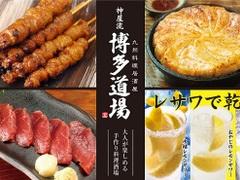 神屋流 博多道場 町田店