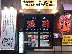 大阪焼肉・ホルモン ふたご 綾瀬店