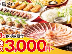 三代目 鳥メロ 平井駅前店
