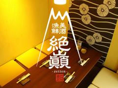 個室×宴会×居酒屋 漁港産直鮮魚と美味し酒 絶巓 刈谷駅前店