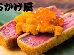 咲串 おかげ屋 名駅本店
