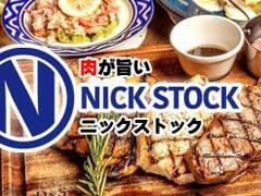 肉が旨い NICKSTOCK 豊田市駅前店