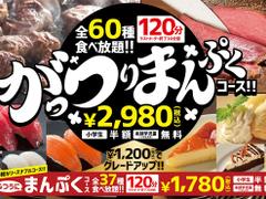 居酒屋 NIJYU-MARU  吉祥寺店