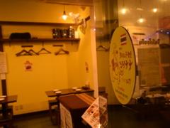 タイ屋台食堂 ソイナナ 麹町店