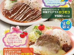 十六穀米オムライス&ドリア専門店 おむらいす亭 大阪イオン茨木店