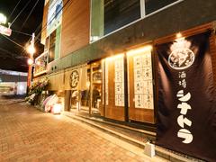 酒場 シナトラ 恵比寿店