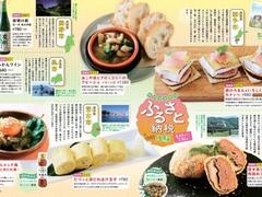 editor's fav るるぶキッチンAKASAKA