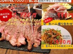 Meat & Wine イタリアンバールDari 本厚木店
