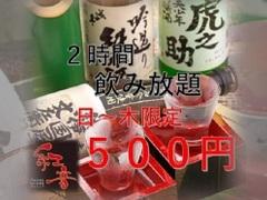 紅音 札幌店