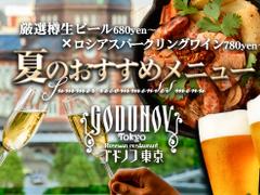 ゴドノフ東京 丸の内店