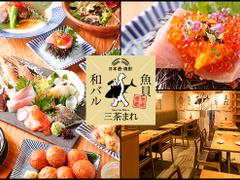 産直の魚貝と日本酒・焼酎 和バル 三茶まれ