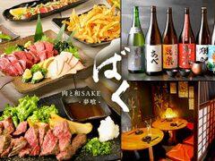 肉と和SAKEの個室居酒屋 ばく  五反田店