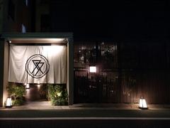 肉亭ふたご 本郷三丁目店