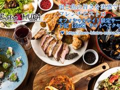 ネオビストロ MURA -ハンドメイドキッチン- 中野店
