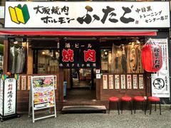 大阪焼肉・ホルモン ふたご 中目黒トレーニングセンター店