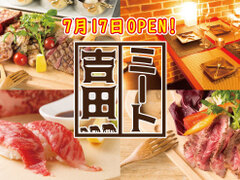 和牛炙り寿司 厳選10種類食べ放題 肉バル ミート吉田 静岡駅前店